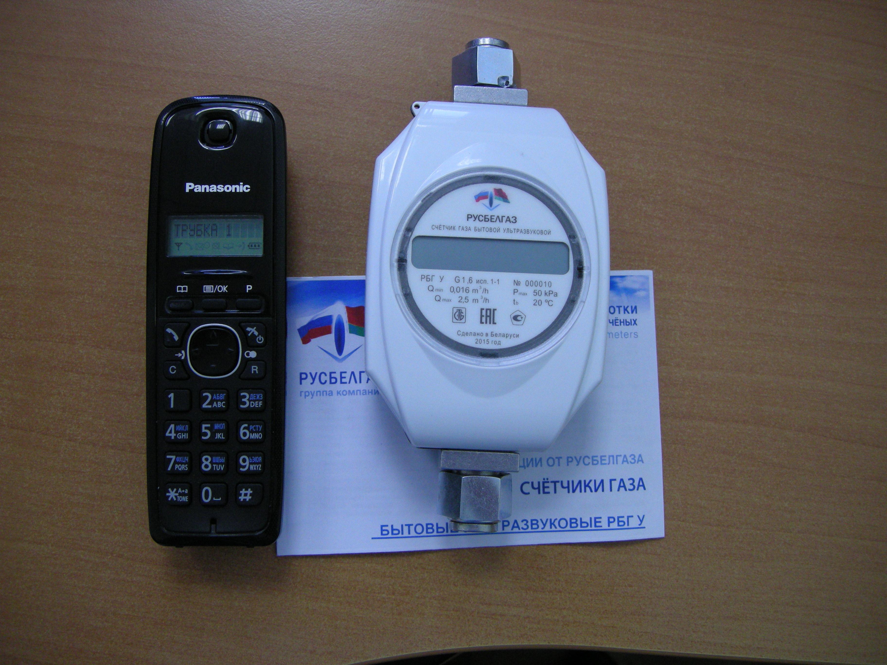 Газовый счетчик РусБелГаз и стационарный телефон